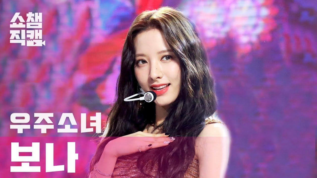 [쇼챔직캠 4K] 우주소녀 보나 - 언 내추럴 (WJSN BONA - UNNATURAL) l #쇼챔피언 l EP.389