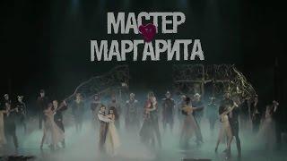 """Трейлер мюзикла """"Мастер и Маргарита"""""""