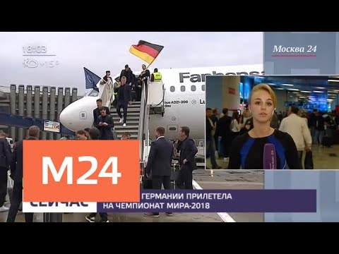 Сборная Германии прилетела в Москву на ЧМ-2018 по футболу - Москва 24 - Лучшие приколы. Самое прикольное смешное видео!