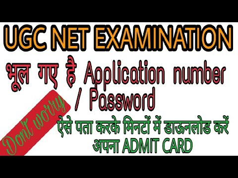 UGC NET ADMIT CARD- FIND YOUR APPLICATION NUMBER AND PASSWORD