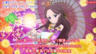 【HD】Aikatsu! - Pink Day Tripper(薄紅デイトリッパー) lyrics【中字】