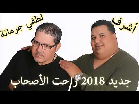 serri fi beli lotfi jormana mp3
