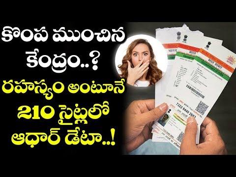 OMG! Aadhaar CARD Details AVAILABLE in 210 WEBSITES? | Latest News and Updates | VTube Telugu