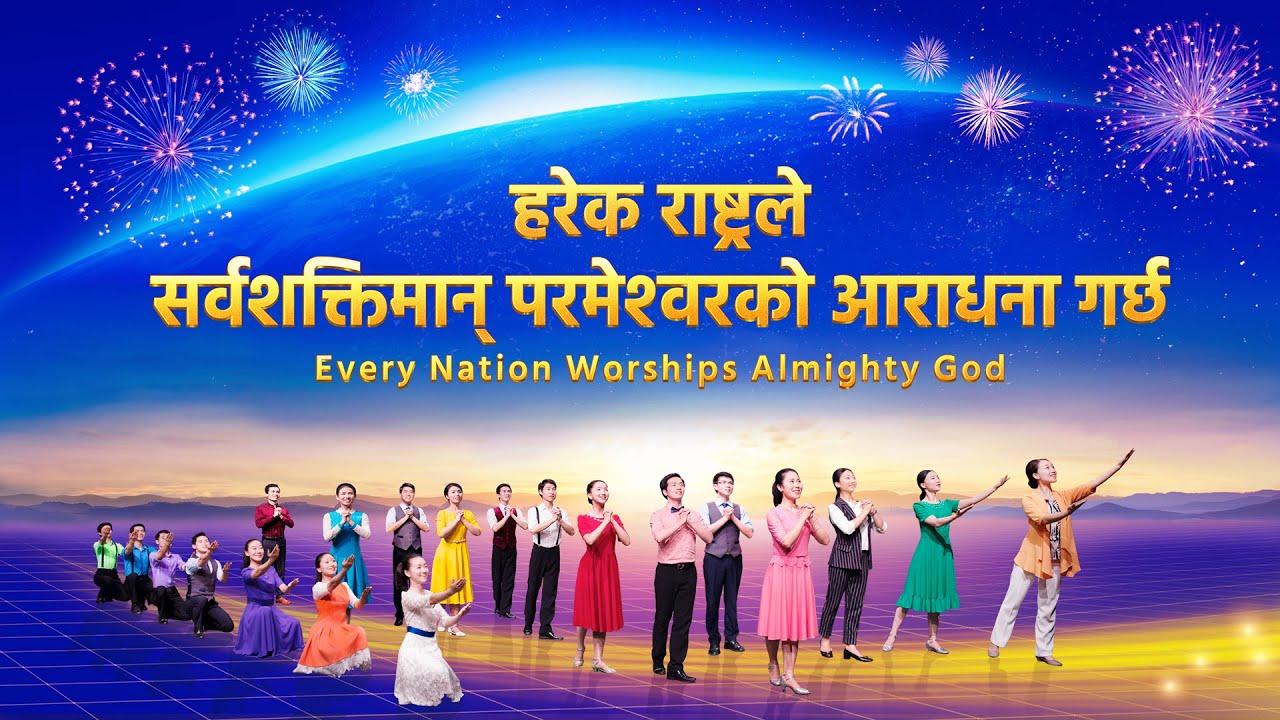 Christian Musical | हर राष्ट्र सर्वशक्तिमान परमेश्वर की आराधना करता है | Trailer