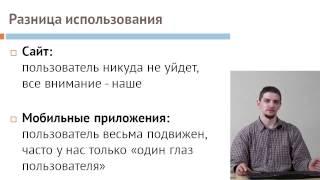 IT 011 - 1 1  Урок 1  Разница между дизайном и UIUX для веб сайтов и мобильных приложений