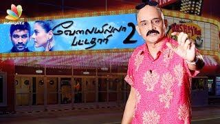 Velai Illa Pattathari - VIP 2 Movie Review   Kashayam with Bosskey   Dhanush, Amala Paul, Kajol