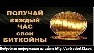 биткоин официальный сайт зарабатывать
