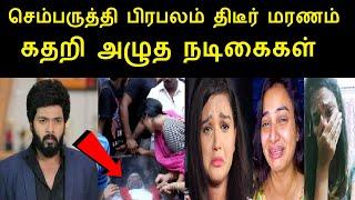 சற்றுமுன் செம்பருத்தி சீரியல் பிரபலம் திடீர் மர ணம் | Zee Tamil Sembaruthi Serial|Sembaruthi Today