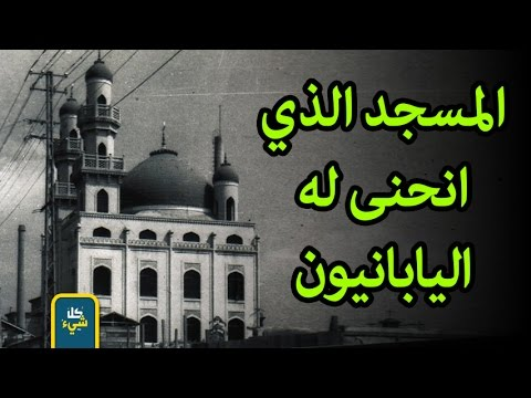 قصة المسجد الذي هزم الأمريكان وانحنى اليابانيون له احتراما وتقديرا   نور الله باقي وبانتشار