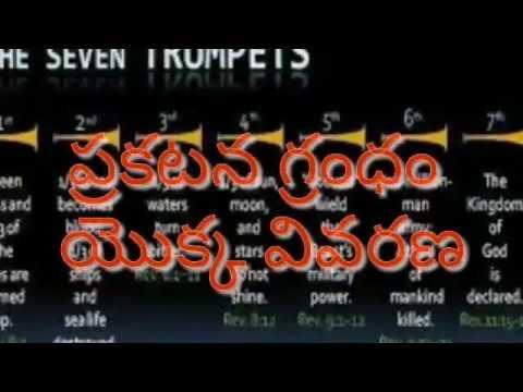 ప్రకటన గ్రంధం యొక్క వివరణ || The New Song Of Praise || Telugu Christian Messages