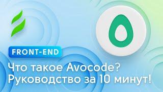 Що таке Avocode? Повне керівництво по Авокод за 10 хвилин!