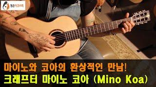 [크래프터기타] 크래프터 마이노 코아 기타 리뷰 (CR…