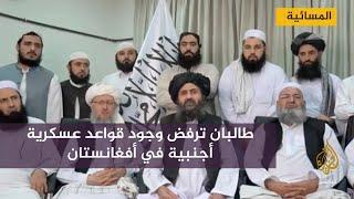 طالبان ترفض وجود قواعد عسكرية أجنبية في أفغانستان