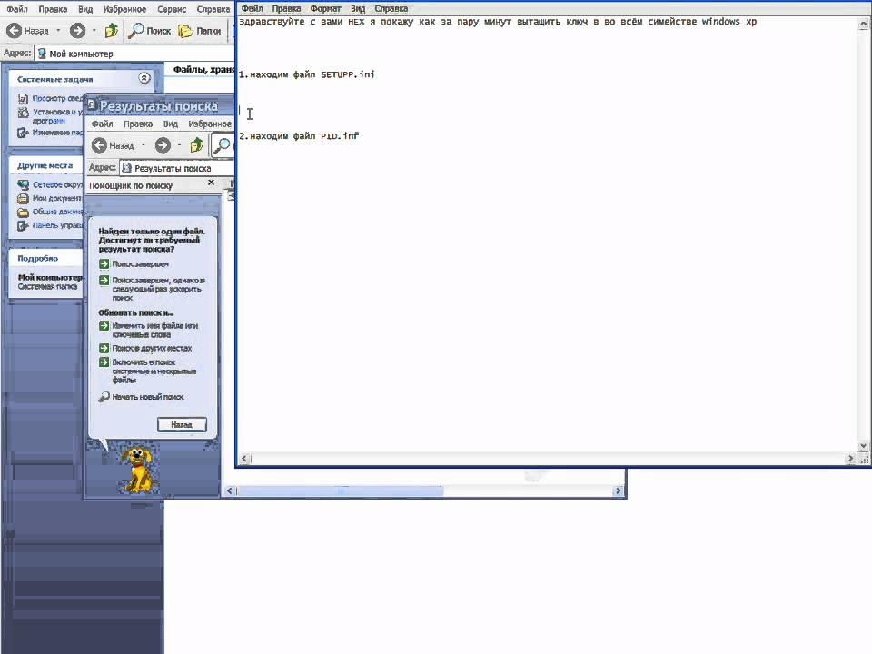 Как вытащить ключ Windows XP с установочного диска
