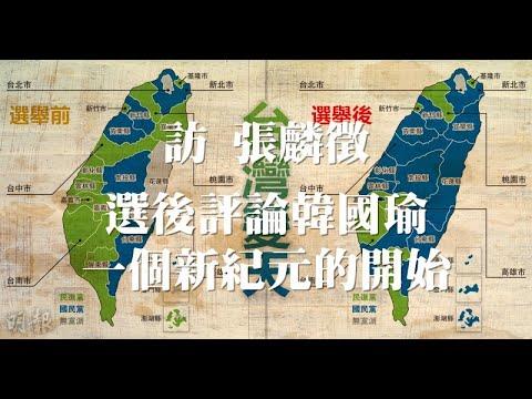 112418 張麟徵 選後評論韓國瑜震撼(50%版)