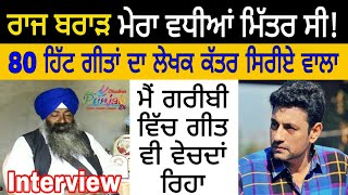Raj Brar ਮੇਰਾ ਵਧੀਅਾ ਮਿੱਤਰ ਸੀ / Kater Sarye Wala ( Song Writer ) INTERVIEW - DPD Television