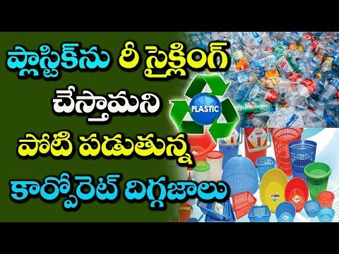 ITC - Waste Management & Recycling | New Charge on Plastic Recycling | VTube Telugu