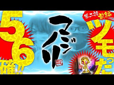 マジノリ  第1/2話 Vol.2前編