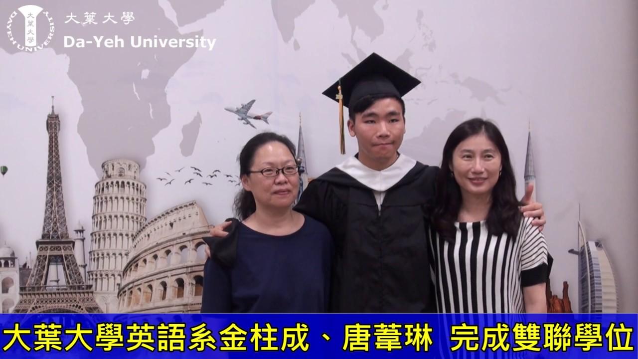 大葉大學英語系金柱成、唐葦琳 完成雙聯學位