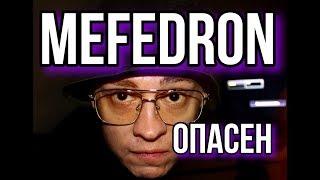 Мефедрон опасен для жизни   Бывший наркоман о мефедроне   опасный наркотик   влог 18+