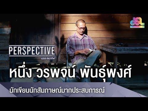 Perspective : วรพจน์ พันธุ์พงศ์ - นักเขียนเเละนักสัมภาษณ์มากประสบการณ์ [23 ธ.ค 61]