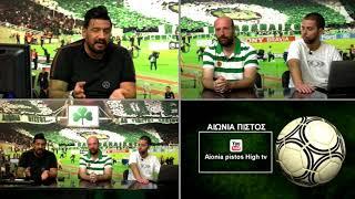 ΑΙΩΝΙΑ ΠΙΣΤΟΣ - AIONIA PISTOS HIGH TV 06/08/2018 ΣΑΚΗΣ VS ΛΑΖΑΡΟΣ!!!