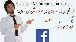 Facebook page monetization eligibility/can we monetize facebook page in Pakistan