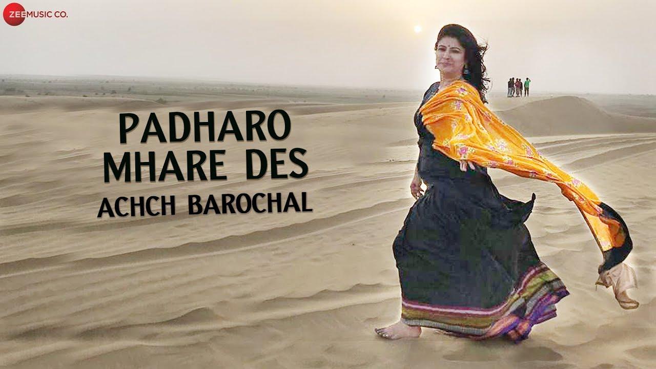 Padharo Mhare Des - Achch Barochal | Official Music Video | Shivani Vaswani & Ghansham Vaswani