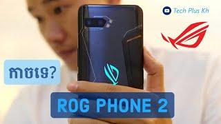 ៥ ចំណុចដែលគួរដឹងពី ASUS ROG Phone 2 | Tech Plus Kh