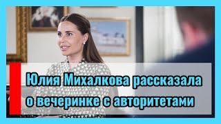 🔴 Юлия Михалкова рассказала о вечеринке с авторитетами