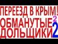 Переезд в Крым обман мошенники дом земля квартира у моря в Крыму Ялта Симферополь Севастополь Алушта