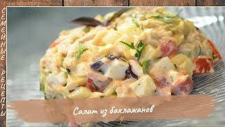 Очень вкусный Салат из баклажанов! Советую всем приготовить [Семейные рецепты]