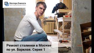 Ремонт сталинки в Москве по ул. Барклая. Серия 1