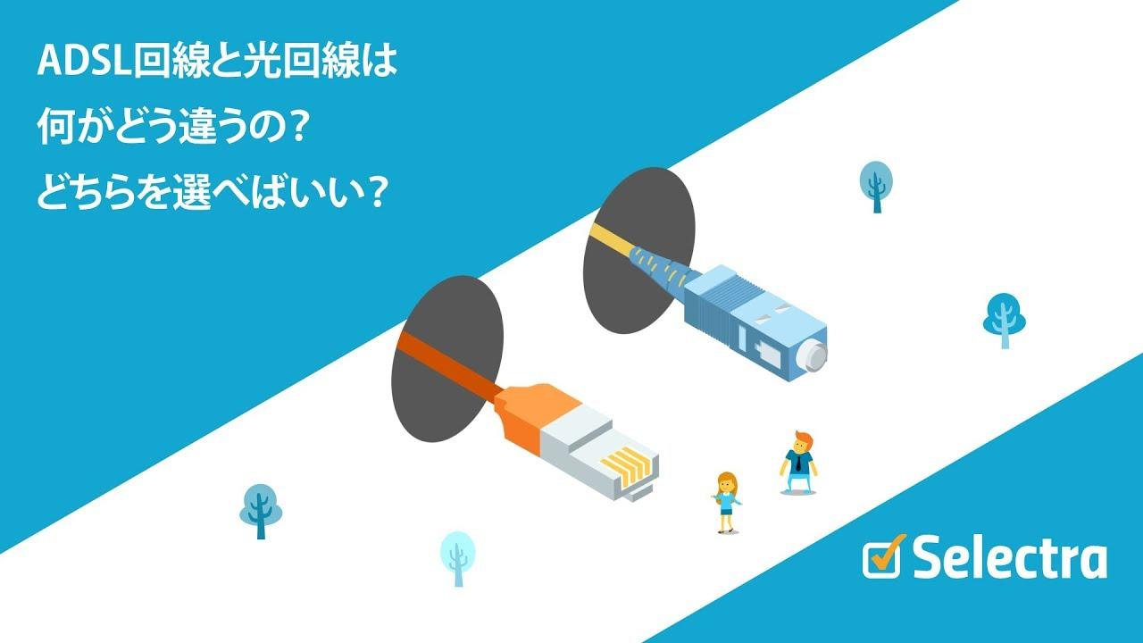 ADSL回線と光回線は何がどう違うの?どちらを選べばいい? - YouTube