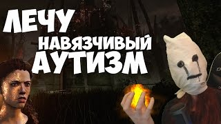 Dead by Daylight - Медсестра против наглых сурвов аутистов