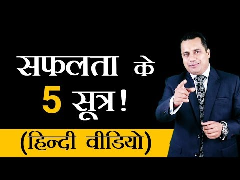 सफलता के 5 सूत्र | Motivational Video | Hindi | Dr Vivek Bindra