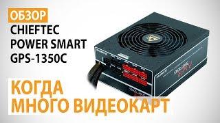 Обзор блока питания CHIEFTEC POWER SMART GPS-1350C: Когда много видеокарт