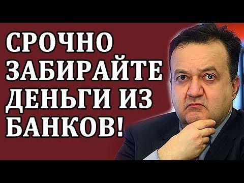 Спасайте накопления! После нового года за рубль можно будет получить только в морду...  Андрей Бунич