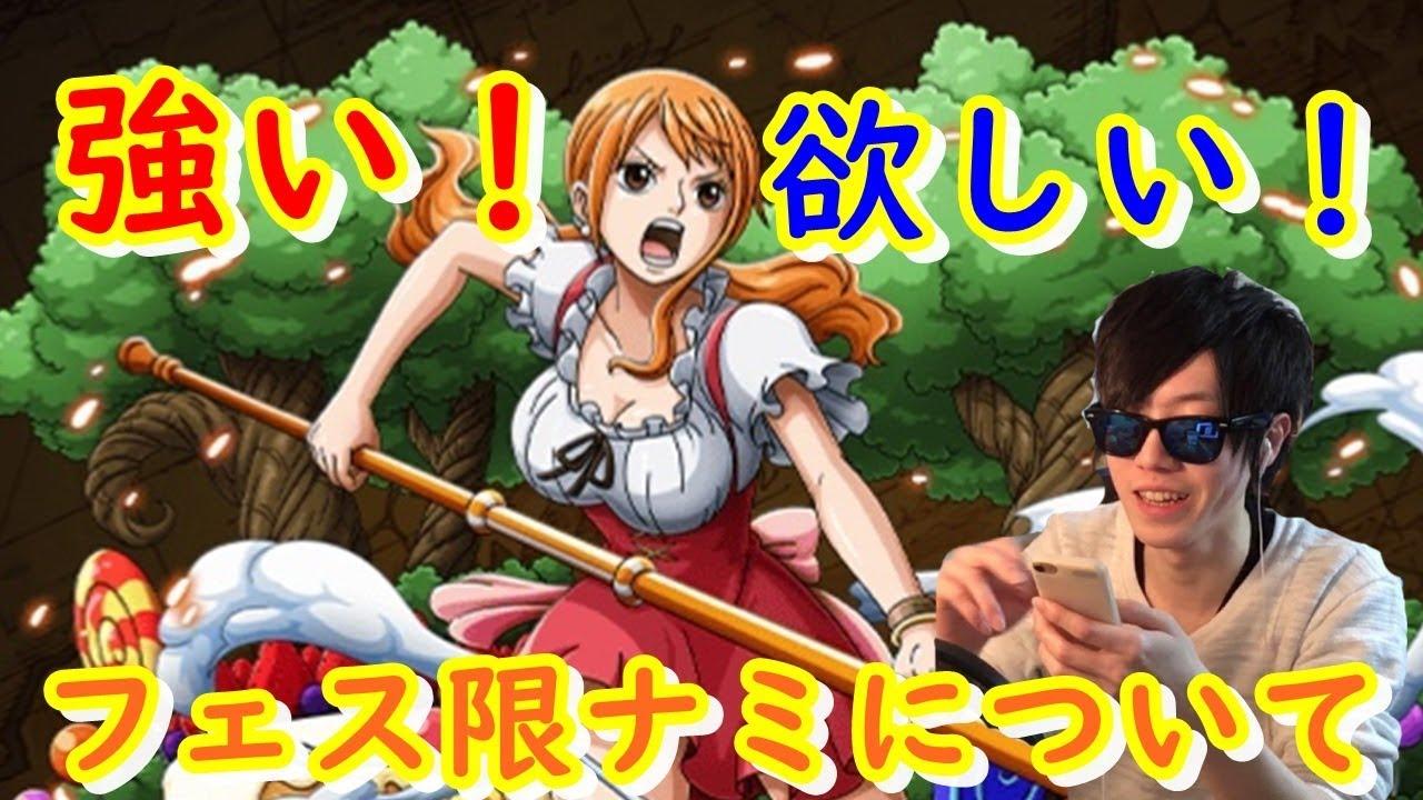 トレクル] 雑談!「新フェス限ナミさんについて!」 , ゲームフォース
