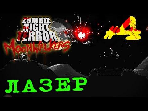 ЛАЗЕРНАЯ ПУХА ➤ Zombie Night Terror - Moonwalkers | Прохождение На русском языке | #4