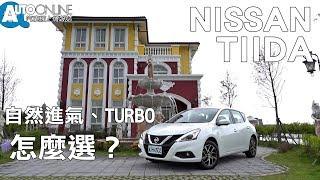 NISSAN TIIDA 雙雄出任務!【Auto Online 汽車線上 試駕影片】
