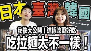 台灣日本韓國的拉麵吃法大不同!?什麼!日本人還會把飯糰放進拉麵!? ft.Erin's Diary 艾琳的日常