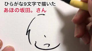 【浦島坂田船】ひらがな9文字で描いたあほの坂田。さん【となりの坂田。さん】