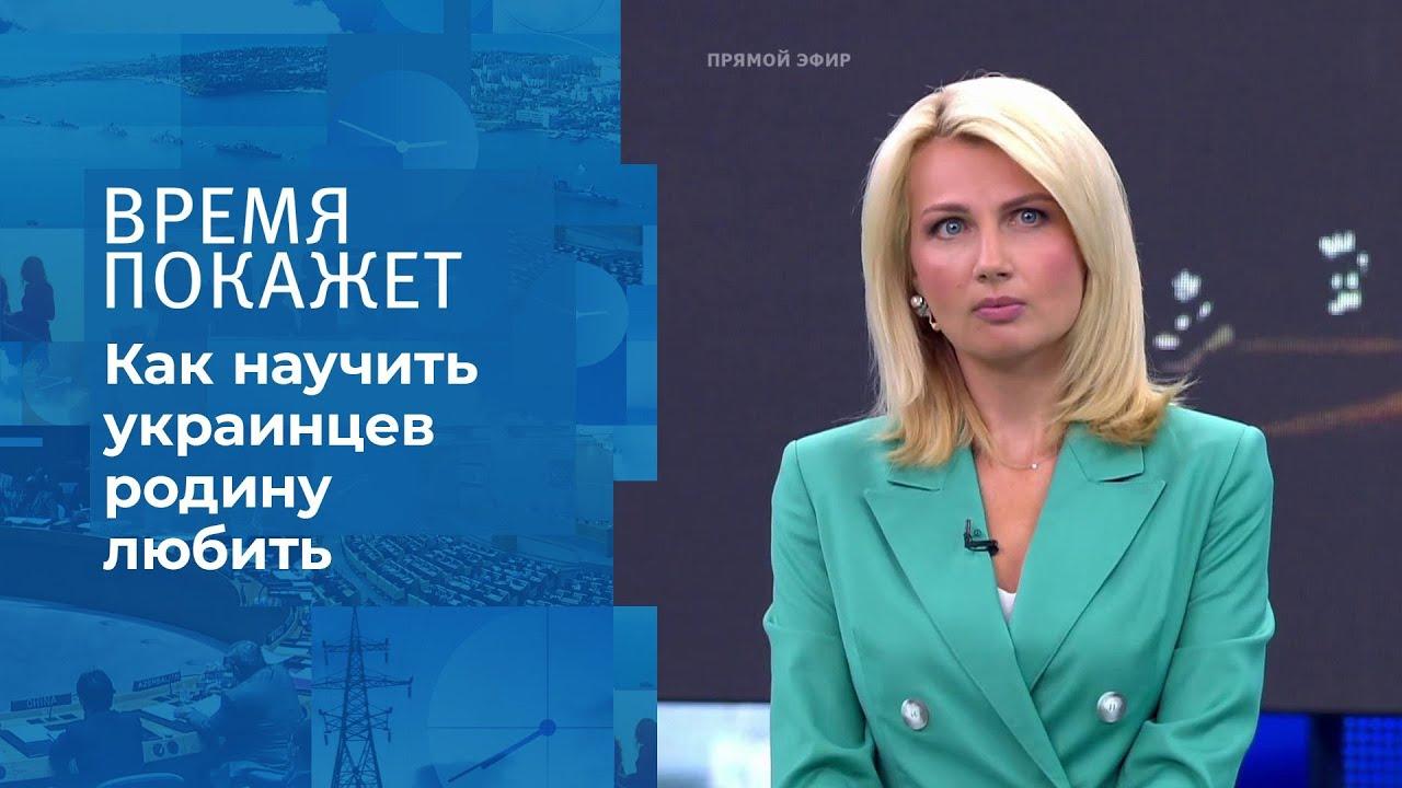 Любовь к родине по-украински. Время покажет. Фрагмент выпуска от 06.07.2021