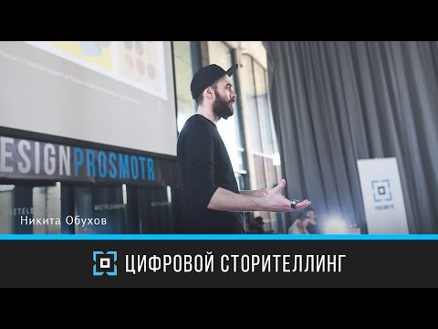 Цифровой сторителлинг | Никита Обухов | Дизайн-форум Prosmotr