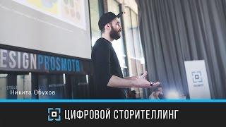 Цифровой сторителлинг   Никита Обухов   Дизайн-форум Prosmotr