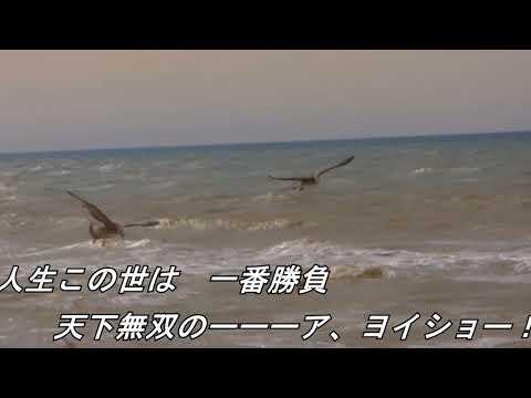 勝負の花道 / 氷川きよし ♪コジロー