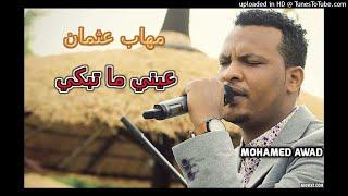مهاب عثمان يتغنى لترباس - عيني ما تبكي