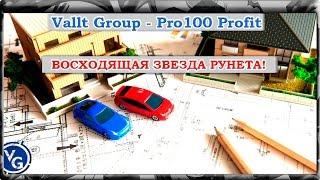 Vallt Group / Pro100 Profit  - ЛУЧШЕЕ БИЗНЕС ПРЕДЛОЖЕНИЕ РУНЕТА 2017