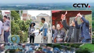 《焦点访谈》 创新治理 振兴乡村 20190706 | CCTV
